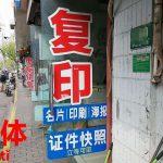 意外な落とし穴。中国印刷屋での注意事項。フォント【字体】