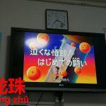 中国でも大人気放送中。キャラ一覧ドラゴンボール【龙珠】