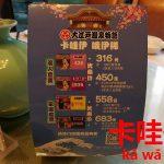 上海の大江戸温泉物語の変な単語チョイス。かわいい【卡哇伊】