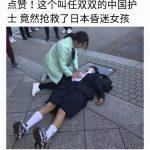 浅草観光中の中国人と日本人の心温まる話。看護師【护士】