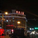 中国で唯一のある漢字を使った都市に潜入。親孝行【孝】