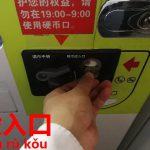 小銭を受け付けない。駅にある自動販売機の謎。投入口【投入口】