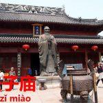 夫子って誰。南京で発見した成就祈願のお寺。孔子廟【夫子庙】