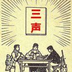 中国語発音ルール。連続する三声の発音は二声に変化