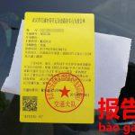 パトカーも取締り対象。意外と平等な駐禁システム。報告【报告】
