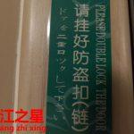 ホテルで発見。頑張れ!日本語表現。錦江の星【锦江之星】