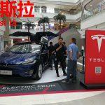 中国にも登場。一歩先行く自動車メーカー。テスラ【特斯拉】