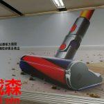 中国生活環境に確実に合致する掃除機。ダイソン【戴森】