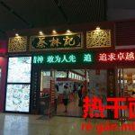 中華式油面。本場武漢で名物麺を食す。熱干麺【热干面】