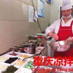野菜好きには堪らい重慶風味の前菜料理。重慶冷菜【重庆凉拌菜】