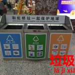 中国でも徐々に浸透始めたごみ分類。ごみ箱【垃圾箱】