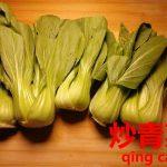 CM中華メニューの発音に違和感。チンゲン菜炒め【炒青菜】