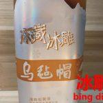 新提案の紹興酒の新しい商品。氷の彫刻【冰雕】