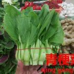 上海青に青菜?深みにはまる野菜の呼び名。チンゲン菜【青梗菜】
