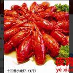 羊串にカエルにザリガニ。中国人の夜の食生活とは。夜食【夜宵】