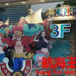 中国人も釘付け。キャラ中国語一覧。ワンピース【航海王】