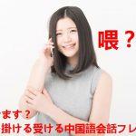 今話せます?電話を掛ける受ける中国語会話フレーズ。