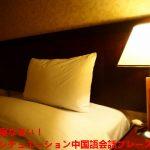早く寝なさい!夜のシチュエーション中国語会話フレーズ集