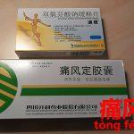 一日何回一回何錠?激痛に耐えれず中国の薬を購入。痛風【痛风】