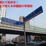 机を離れて街歩き!街歩きで覚える中国語の学習術