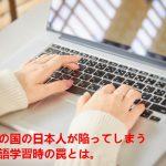 漢字の国の日本人が陥ってしまう中国語学習時の罠とは。