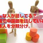 どんな人が話してる?中国で中国語を話している日本人を分類分け。