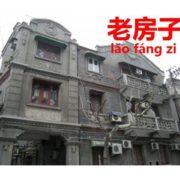 レトロモダンな上海の建物