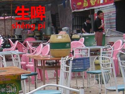 中国の生ビールの樽