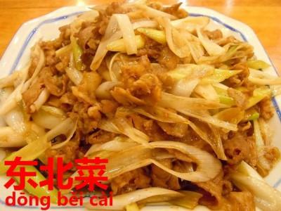 東北料理の葱爆羊肉