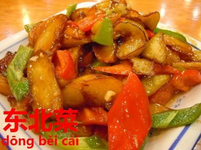 東北料理の地三鲜