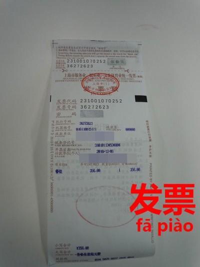 中国のあたり付きの発票レシート