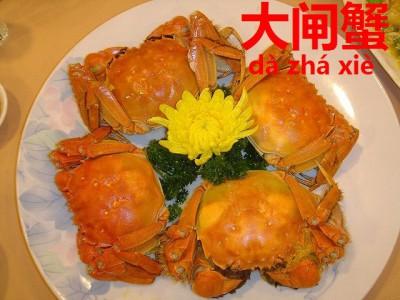 皿に飾られた上海蟹