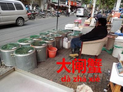 路上で売られる上海蟹