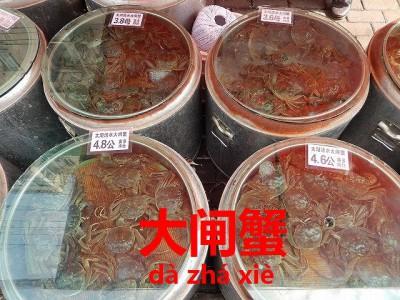 重さ別で売られる上海蟹