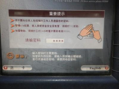 中国工商銀行ATMでパスワード入力