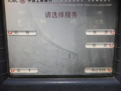 中国工商銀行ATMで各種サービス選択