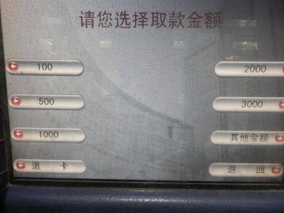 中国工商銀行ATMに引き下ろし額入力