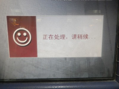 中国工商銀行ATM引き下ろし開始