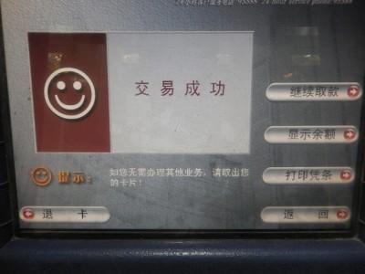 中国工商銀行ATM引き下ろし完了