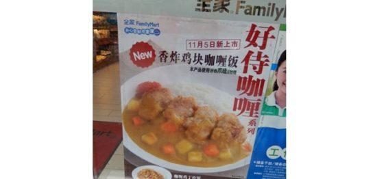 カレーハウスの中国語