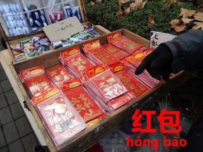 街で売られる紅包