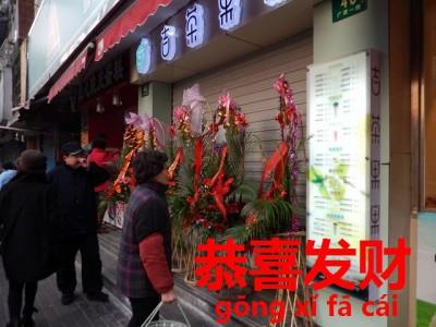 中国のオープニングにあったお祝い花