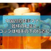 乾杯の礼儀2。コップは相手の下の位置に。