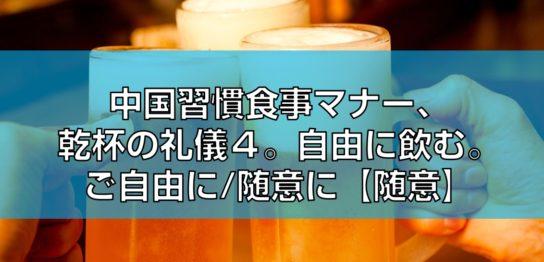 乾杯の礼儀4。自由に飲む。
