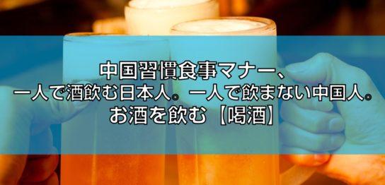 一人で酒飲む日本人。一人で飲まない中国人