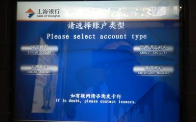 中国のその他ATM画面