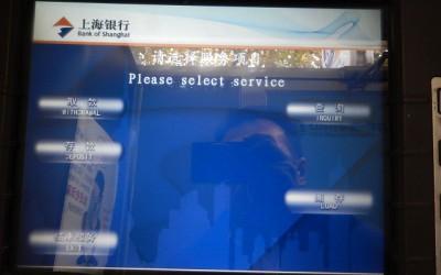 中国工商銀行ATMの振込と引き出し画面