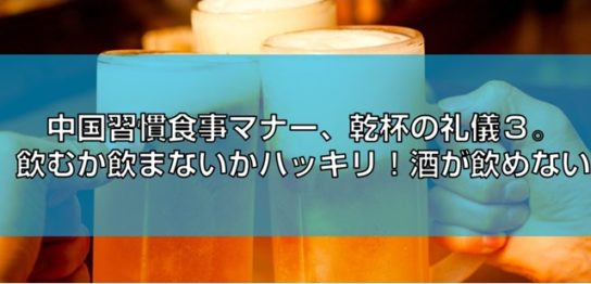 飲むか飲まないかハッキリ