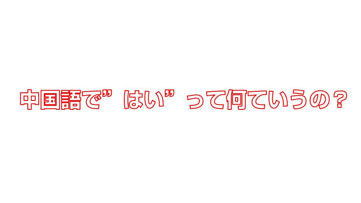 何 し てる の 中国 語