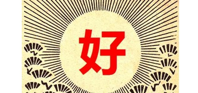 中国語の好を使った表現集